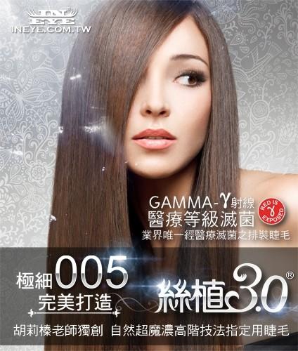 絲植3.0®皇室黑天鵝®頂級蠶絲睫毛005 silk