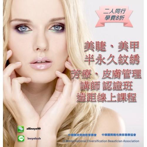 美睫美甲紋綉芳療講師認證班_遠距線上課程