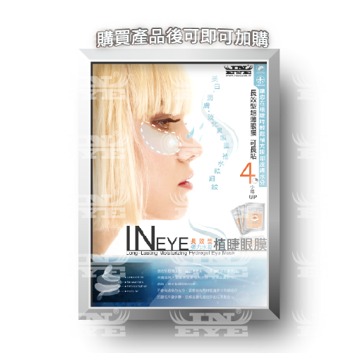 B2 產品海報 眼膜